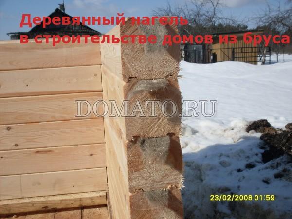 Деревянный нагель в строительстве домов из бруса