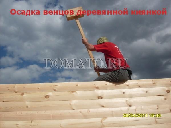 осадка венцов деревянной киянкой