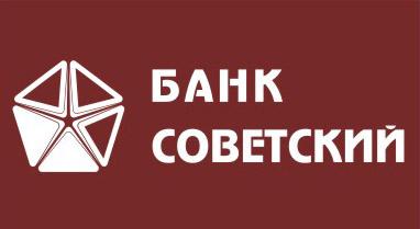 банк советский в спб официальный сайт любим подглядывать